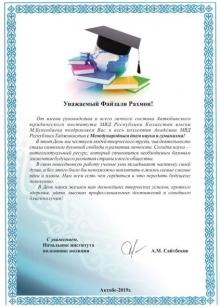 Поздравление из Актюбе