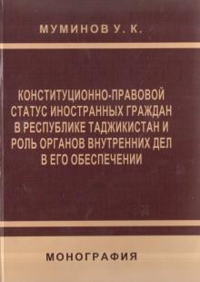 Конституционно-правовой статус иностранных граждан в Республике Таджикистан и роль органов внутренних дел в его обеспечении