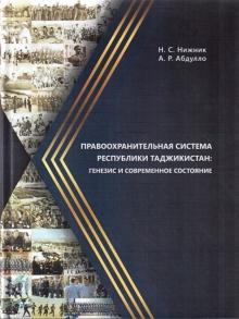 Правоохранительная система Республики Таджикистан: генезис и современное состояние