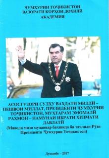 Празднование «Дня Президента» в Академии МВД