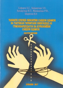 Методическое пособие по специфике уголовного права - торговли людьми