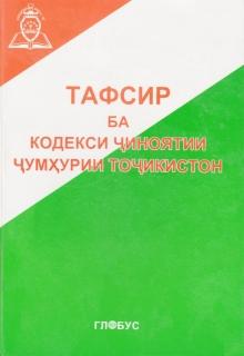 Издание учебника «Конституционное Право Республики Таджикистан »