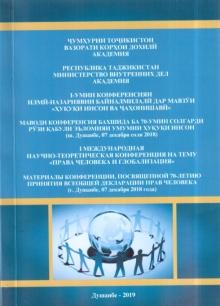 I Международной научно-теоретической конференции «Права человека и глобализация»