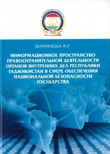 Информационное пространство правоохранительной деятельности органов внутренних дел Республики Таджикистан в сфере обеспечения национальной безопасности государства