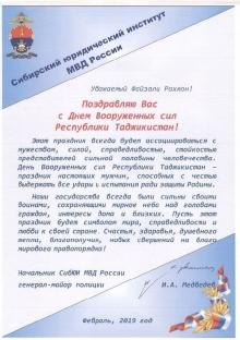 Поздравление с России