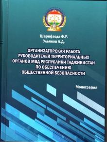 Организаторская работа руководителей территориальных органов МВД Республики Таджикистан по обеспечению общественной безопасности