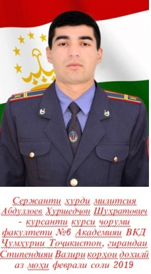 Абдуллоев Хуршедҷон Шухратович