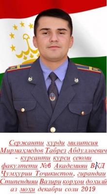 Мирмаҳмедов Табрез Абдуллоевич