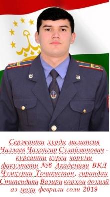 Чиллаев Ҷаҳонгир Сулаймонович