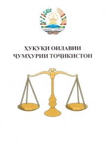 Ҳуқуқи оилавии Ҷумҳурии Тоҷикистон