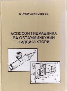 Публикации книги «Основы гидравлики и противопожарное водоснабжение»