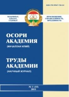 Научный журнал «Труды Академии МВД Республики Таджикистан» вошел в единую систему мировых наук