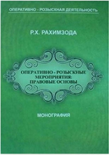 A new book by the Minister of Internal Affairs
