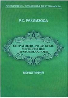 Новая книга Министра внутренних дел