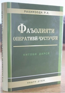"""The second edition of the textbook """"Operative-search activity"""""""