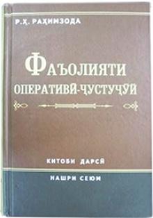 Третье издание учебника «Оперативно-розыскная деятельность»