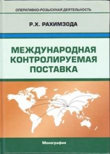 Книга «Международная контролируемая поставка»