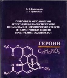 Правовые и методические аспекты криминалистического исследования наркотических средств и психотропных веществ в Республике Таджикистан