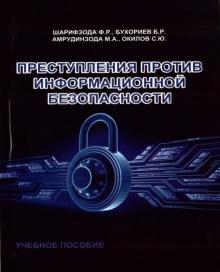 Преступления против информационной безопасности