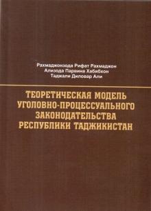 Теоретическая модель уголовно-процессуального законодательства Республики Таджикистан