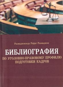 Библиография по уголовно-правовому профилю подготовки кадров