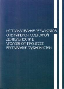 Использование результатов оперативно-розыскной деятельности в уголовном процессе Республики Таджикистан