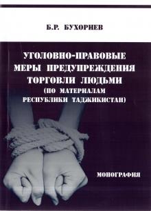 Уголовно-правовые меры предупреждения торговли людьми