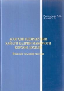 Асосҳои идракунии ҳайати кадрии МКД